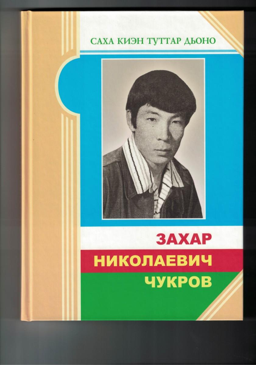Захар Чукров туһунан кинигэттэн санаалар