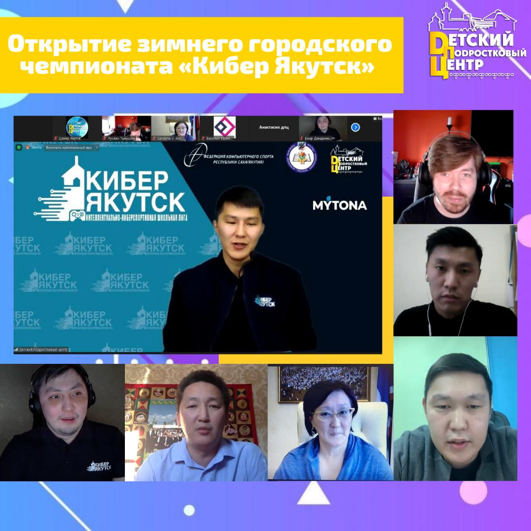 «Кибер Якутск» чемпионат саҕаланна