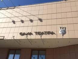 Театрдар үлэлиэхтэрэ