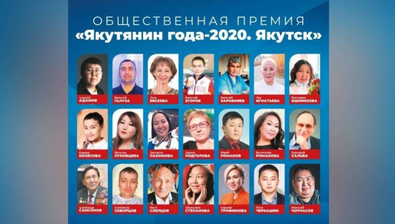 «Якутянин года-2020. Якутск» бириэмийэ куоластааһына саҕаланна