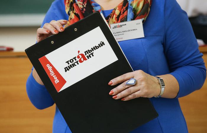 """Дьокуускай - """"Тотальнай диктант"""" киинэ буолуоҕа"""