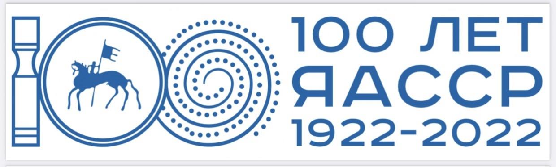 Саха АССР төрүттэммитэ 100 сыла: 365 хонук хаалла!