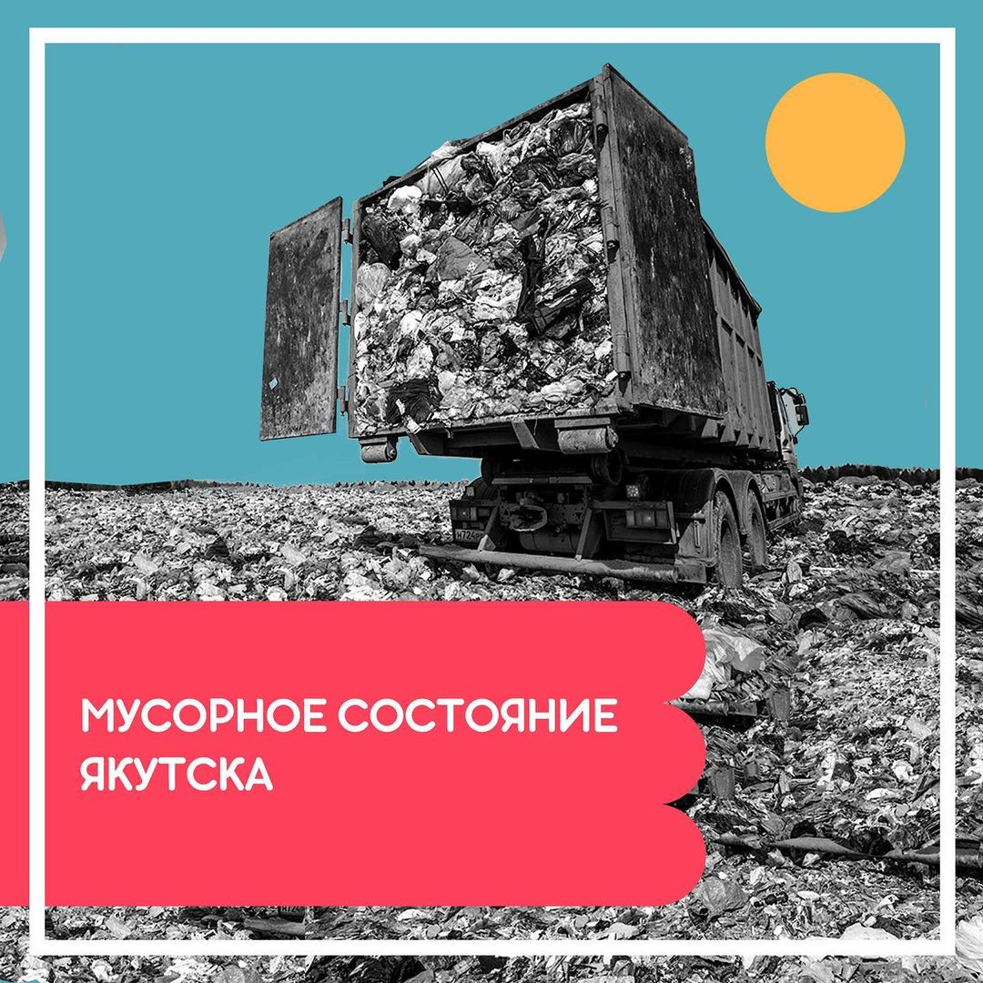 «МУСОР3»  арт-объект — кэлэр көлүөнэлэргэ илдьит