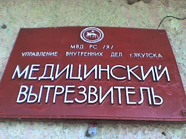 Евгений Григорьев Дьокуускайга медвытрезвители аһарга сорудахтаата