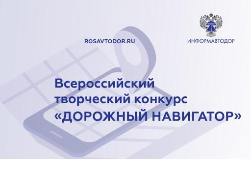 Росавтодор Бүтүн арассыыйатааҕы «Дорожный навигатор» айар күрэҕи ыытар