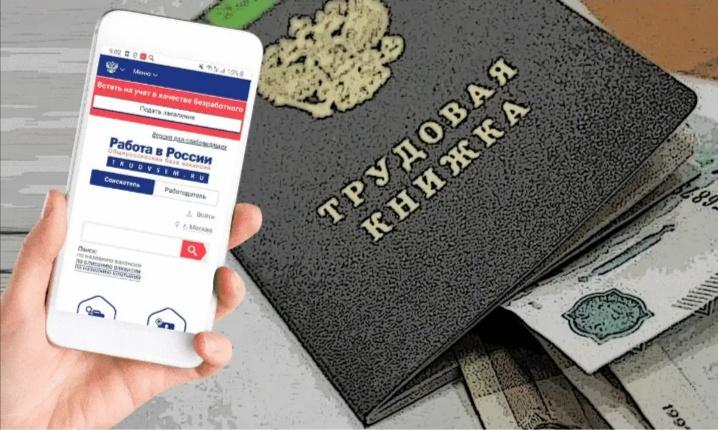 РФ бырабыыталыстыбата үлэтэ суохтары регистрациялааһын судургу көрүҥүн уһатта